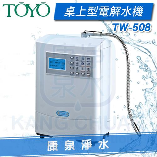 ◤免費安裝◢ TOYO TW-508 桌上型電解水機【白色】 送原廠三道淨水器、專用酸性水出水龍頭 享分期0利率