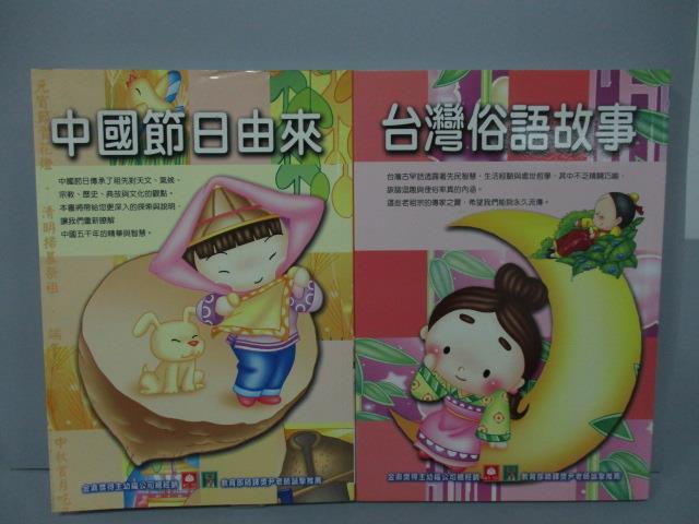 【書寶二手書T1/兒童文學_MRM】中國節日的由來_台灣俗語故事_2本合售