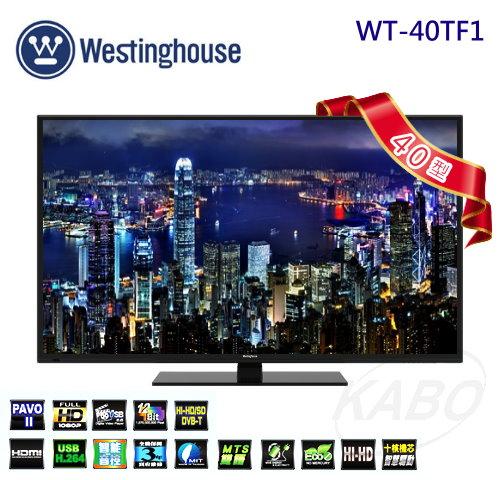 【佳麗寶】(Westinghouse美國西屋)-FHD LED液晶-40型【WT-40TF1】