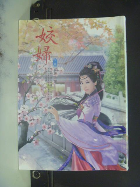 【書寶二手書T1/言情小說_GRQ】姣婦 下_貢茶