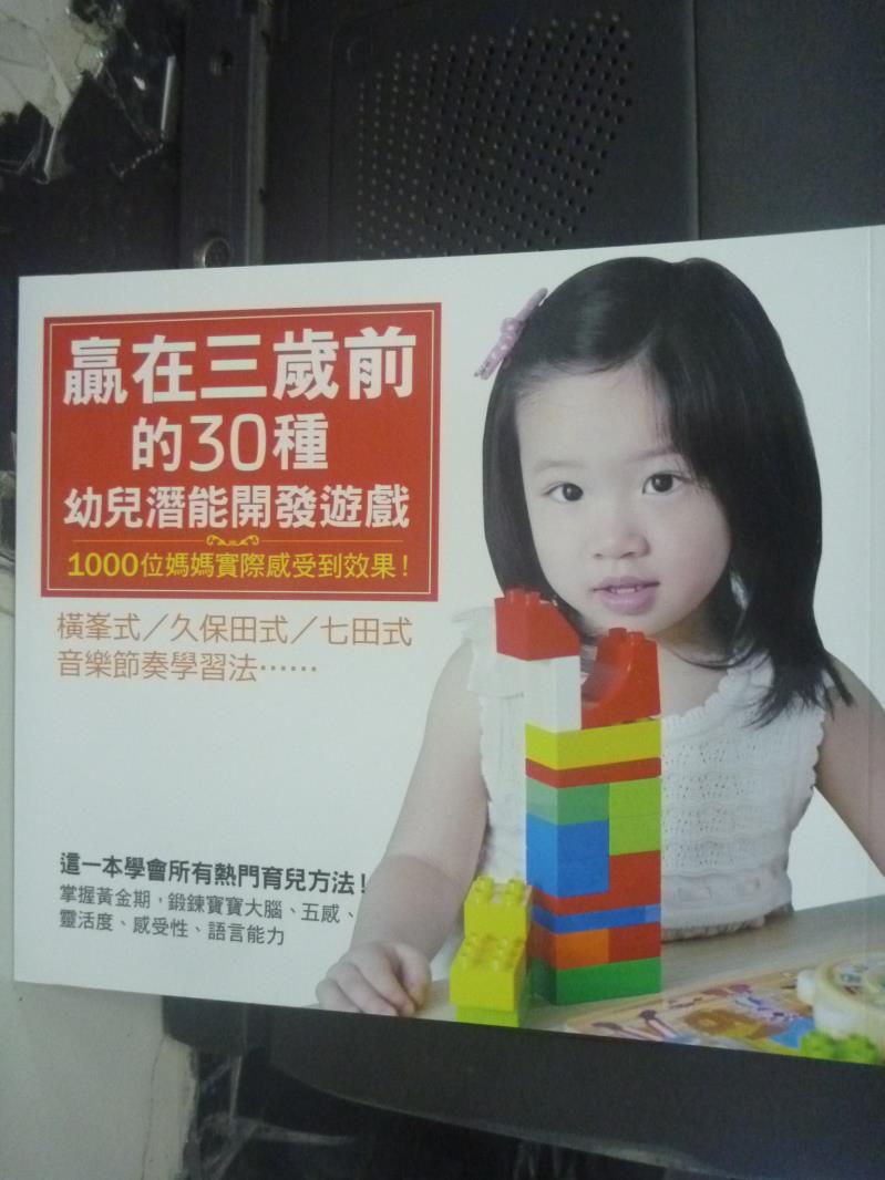 【書寶二手書T7/親子_JDS】贏在三歲前的30種幼兒潛能開發遊戲_株式會社
