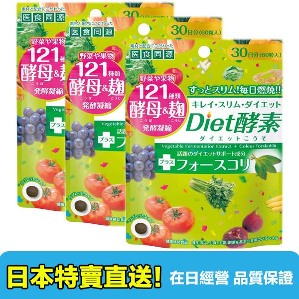 【海洋傳奇】日本醫食同源Diet酵素 膠原蛋白 60粒3包組合【日本直送免運】