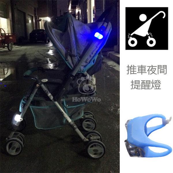 嬰兒車夜間燈  手推車夜間燈 自行車照明燈 SS0681