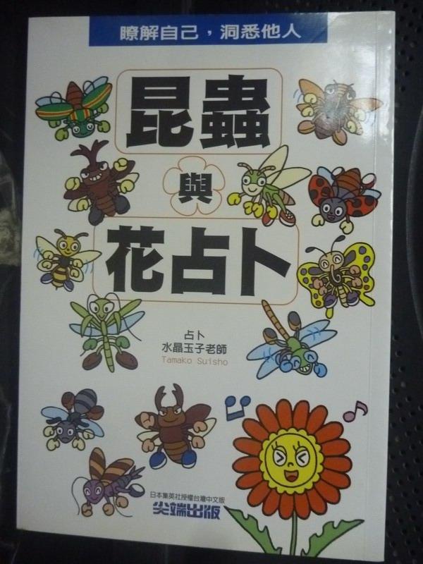 【書寶二手書T1/星相_IOD】昆蟲與花占卜_水晶玉子