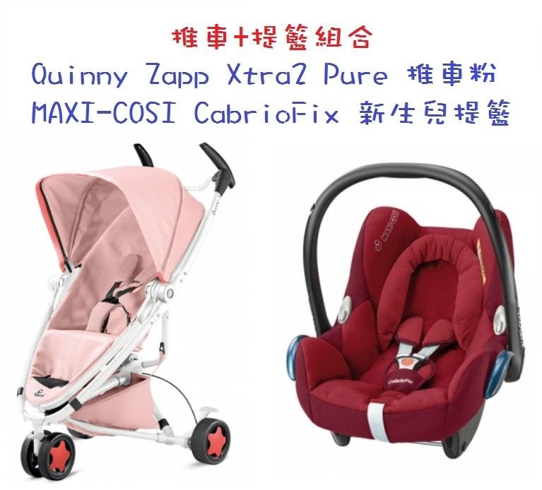 【淘氣寶寶】Quinny ZAPP xtra2 Pure 2015 嬰兒手推車【白管粉】+Maxi-Cosi Carbriofix提籃(隨機)