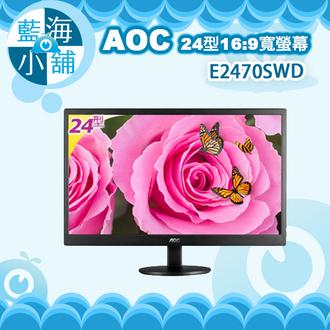 AOC艾德蒙 E2470SWD 24型16:9寬螢幕 電腦螢幕 ★推薦 來店自取贈一組水舞喇叭★限量兩組--售完為止