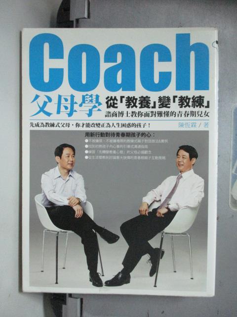 【書寶二手書T7/親子_OSJ】Coach父母學_陳恆霖