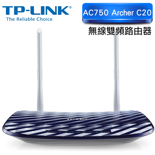 【TP-LINK】Archer C20 AC750 無線雙頻路由器