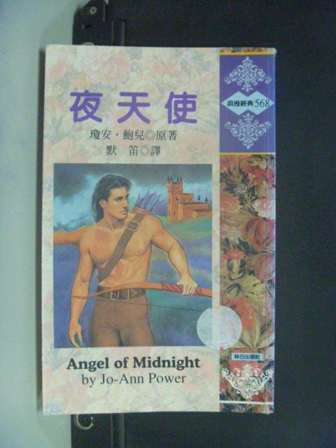 【書寶二手書T7/言情小說_JPH】夜天使_瓊安.鮑兒