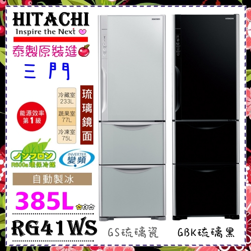 本月再加碼【日立家電】385L靜音變頻琉璃時尚3門冰箱《RG41WS》全新原廠貨.一級省電
