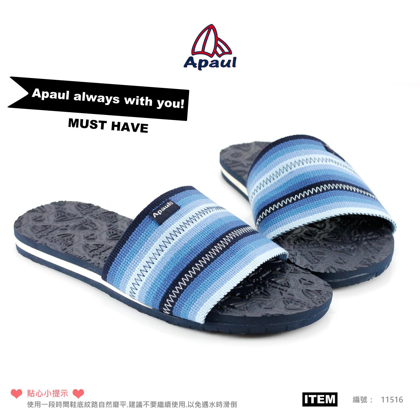 APAUL 品牌鞋 設計款 漸層一片式橡膠拖鞋【11516藍】台灣製造