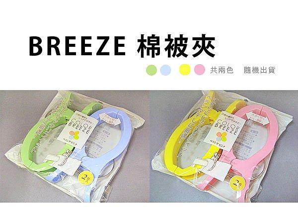 BO雜貨【SV3871】BREEZE 棉被夾 曬衣夾 晾曬架 晾衣架 曬衣架 晾衣架