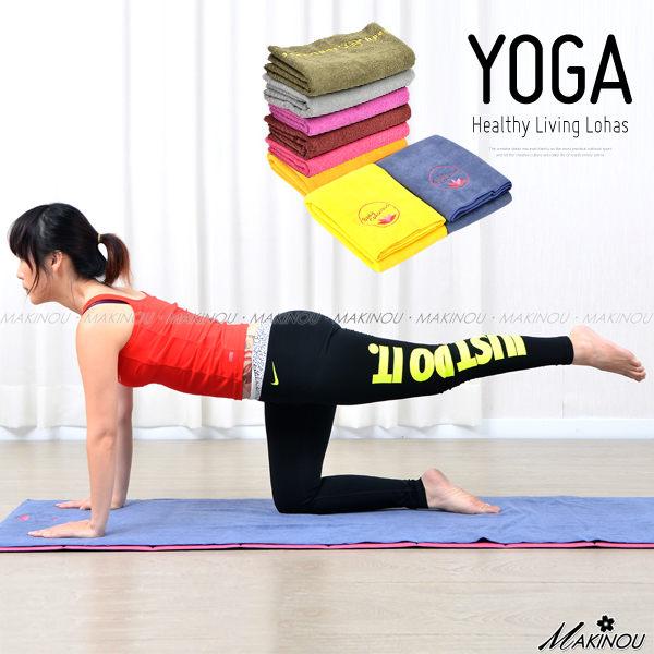 日本MAKINOU 瑜伽運動用品|輕鬆運動瑜珈墊巾/鋪巾/毛巾|地墊 野餐墊 瘦身美體