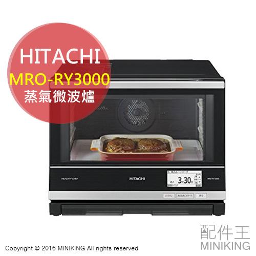 【配件王】日本代購 附中說 日立 HITACHI MRO-RY3000 銀 過熱蒸氣微波爐 另MRO-RBK5000