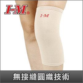 I-M 台灣 | I-M針織護具-護膝-S | 秀山莊(ES-701)
