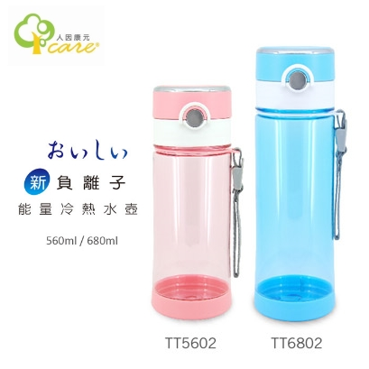 新負離子能量冷熱水壺TT5602(560ml) / TT6802(680ml)