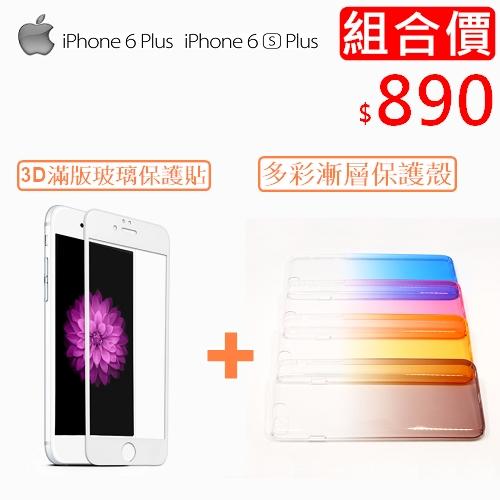 ☆現省390 組合☆ iPhone 6S Plus - 保護配件組合包 - 3D玻璃保護貼 + 漸層殼 - (白面板)
