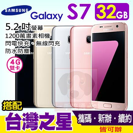 SAMSUNG GALAXY S7 32GB 攜碼台灣之星4G月租999方案 智慧型手機 訂購後需親到門市申辦