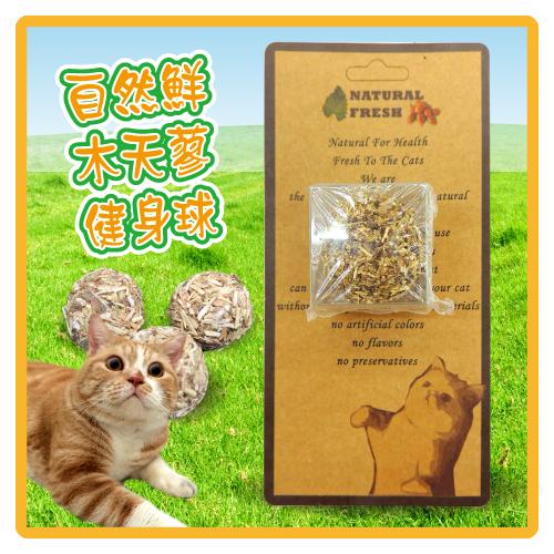 【力奇】自然鮮 木天蓼健身球-單顆(45-NF-012) -80元【快來讓貓咪一起動吃動】>可超取(I102A12)