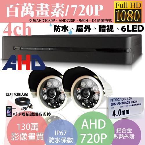高雄監視器/百萬畫素1080P主機 AHD/套裝DIY/4ch監視器/130萬攝影機720P*2支