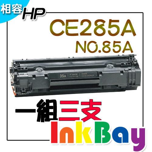 HP CE285A 相容碳粉匣/適用:HP LaserJet P1102W/M1132/M1212nf 黑白雷射印表機(一組3支)
