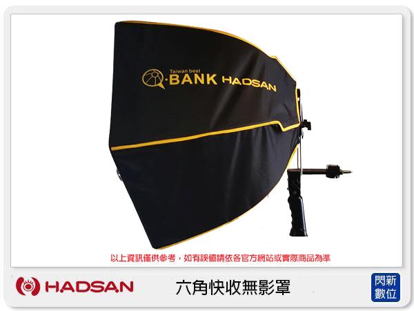 【分期0利率,免運費] HADSAN Q-Bank 六角快收無影罩 反光罩 補光罩 (公司貨)