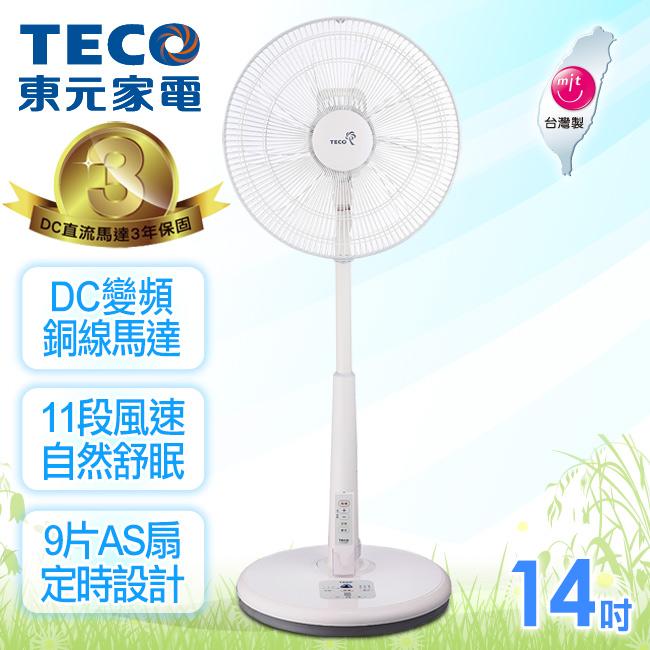 【東元TECO】14吋DC變頻搖控立扇/XA1465BRD
