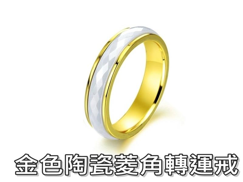《316小舖》【C176】(頂級陶瓷戒指-金色陶瓷菱角轉運戒-單件價 /陶瓷金戒指/土礦戒指/天然戒指/轉運戒指/轉運對戒/陶瓷對戒)