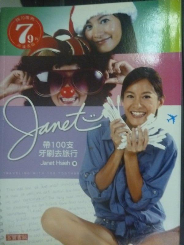 【書寶二手書T5/地圖_XGQ】Janet帶100支牙刷去旅行_Janet Hsieh