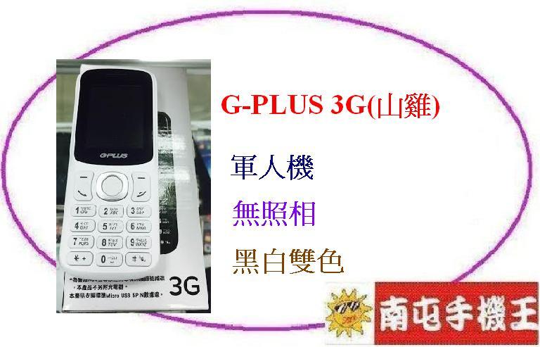 !南屯手機王! GPLUS 3G(山機) 無照相 軍人機 黑白雙色 簡約實用 [宅配免運費]