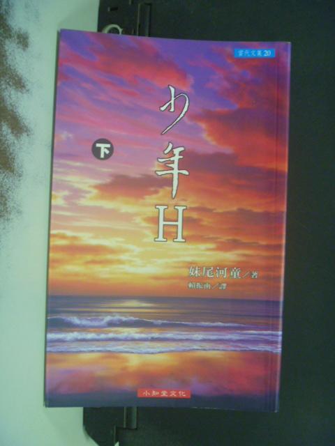 【書寶二手書T6/翻譯小說_NBT】少年H(下)_妹尾河童/著