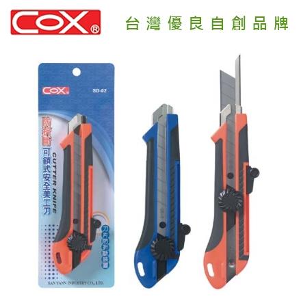 COX 三燕 SD-02 防折斷可鎖式安全美工刀 / 支