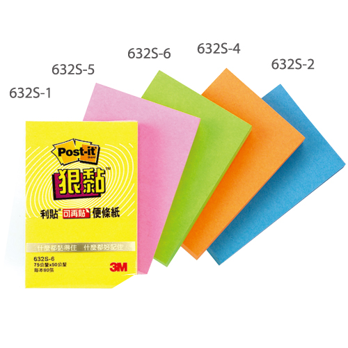 【3M】 632S-1 黃 狠黏可再貼便條紙/便利貼 90張75×50mm