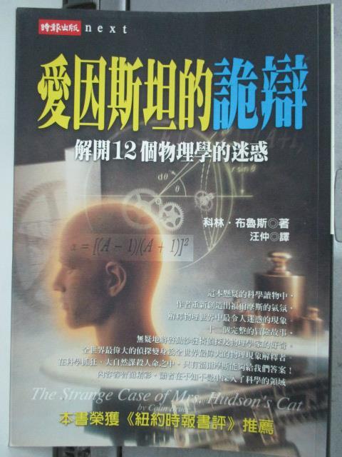 【書寶二手書T1/科學_HEP】愛因斯坦的詭辯_解開12個物理學的迷惑_科林布魯斯