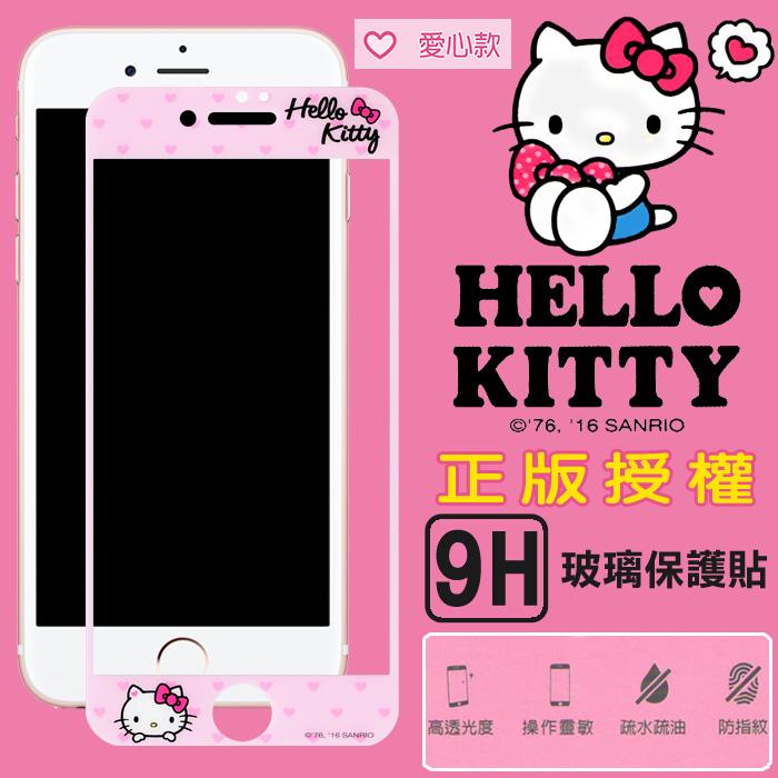 9H滿版 Hello kitty 正版授權 4.7吋 iPhone 7/i7 愛心款 彩繪玻璃手機螢幕保護貼/支援3D觸控/易貼無氣泡/強化玻璃/鋼化玻璃 保護貼 保貼/TIS購物館