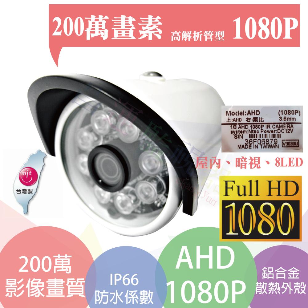 ►高雄/台南/屏東監視器 AHD◄ 1080P/管型紅外線 200萬畫素 8顆高功率矩陣燈