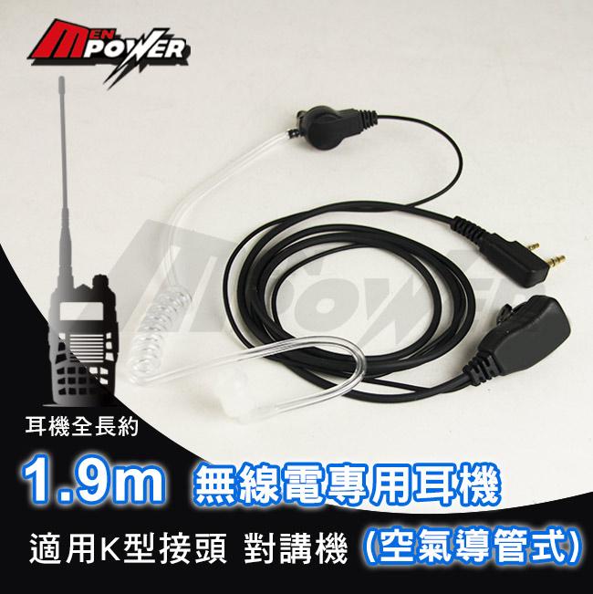 【禾笙科技】K型無線電專用耳機(空氣導管式)/無線電對講機適用/隨身攜帶/K型/對講機/空氣導管式/KENWOOD/耳機