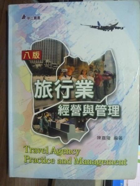 【書寶二手書T3/大學商學_PIR】(八版)旅行業經營與管理_陳嘉隆
