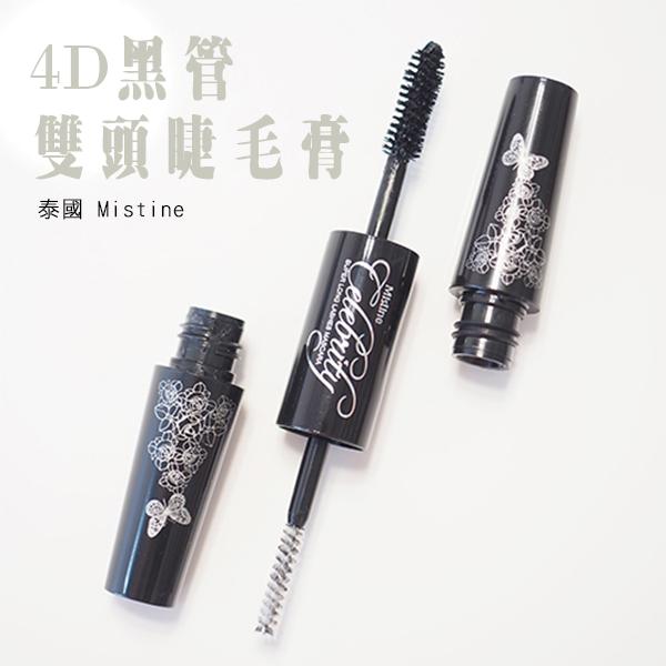 代購現貨 泰國 Mistine 4D黑管雙頭睫毛膏 IF0142