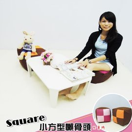 【台客嚴選】小-拼布方型多功能懶骨頭/沙發/和室椅/坐墊/抬腿枕/兒童椅
