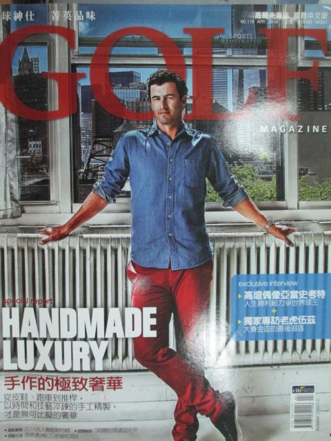 【書寶二手書T1/雜誌期刊_XBB】GOLF高爾夫雜誌_120期_手作的極致奢華等