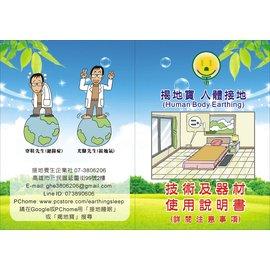@@@ 快速接通12字訣--接地檢測器--人體電壓錶 (超簡化易懂): 訂購前必讀 -- 請自行列印研讀