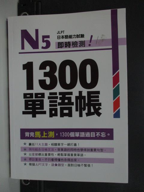 【書寶二手書T1/語言學習_NSK】N5即時檢測!1300單語帳_德川文化編輯小組