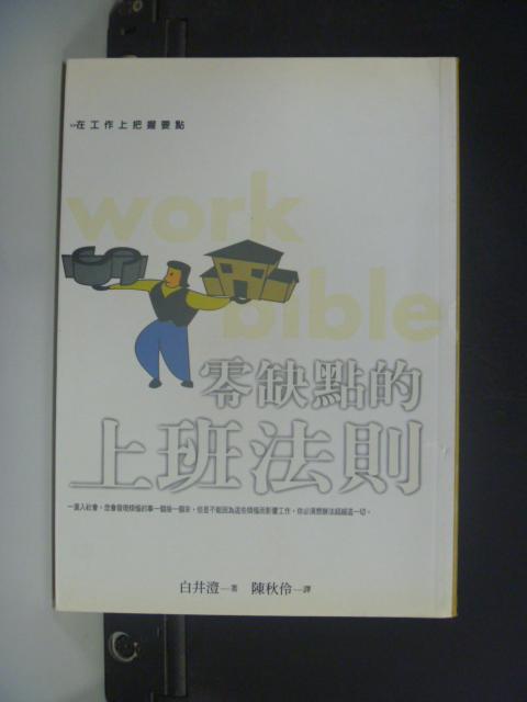 【書寶二手書T9/財經企管_GDQ】零缺點的上班法則_白井澄 著