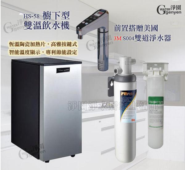 [下殺] HS-58 櫥下型冷熱飲水機-智能雙溫-陶瓷鋁合金電熱片加熱(搭贈3M S004淨水器)