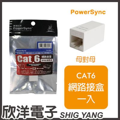 ※ 欣洋電子 ※ 群加 包爾星克PE316WH Cat.6網路接盒 母對母(PE316WH) PowerSync包爾星克