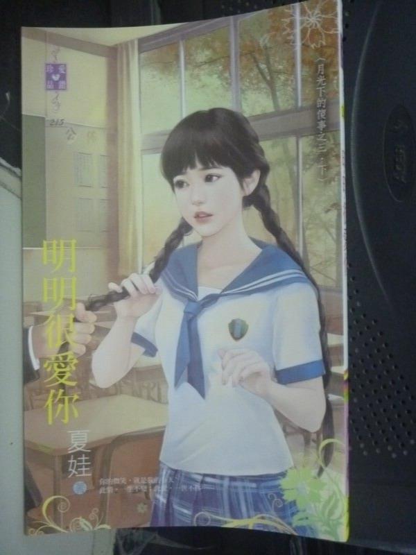 【書寶二手書T1/言情小說_IEO】明明很愛你_夏娃