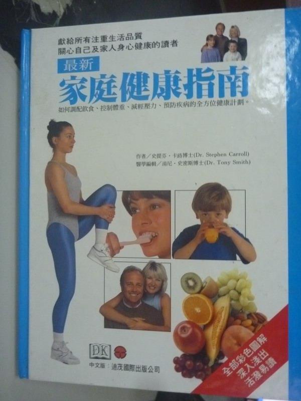 【書寶二手書T1/養生_ZDL】最新家庭健康指南_DR.STEPHEN C