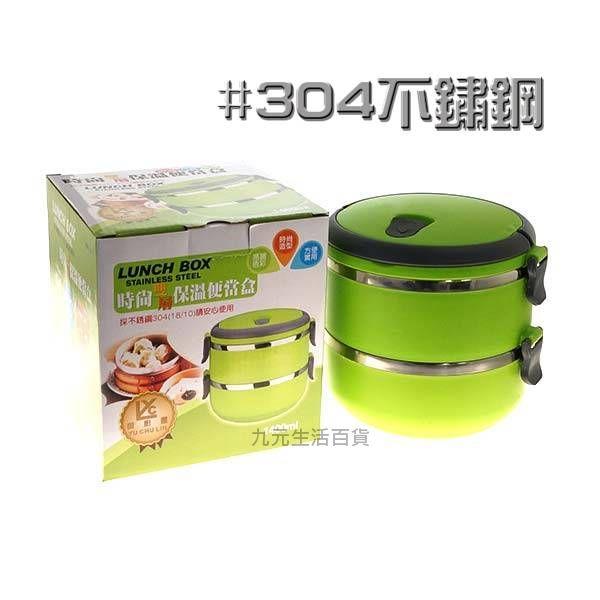 【九元生活百貨】御廚靈 時尚雙層保溫便當盒 #304不鏽鋼 保溫餐盒 隔熱