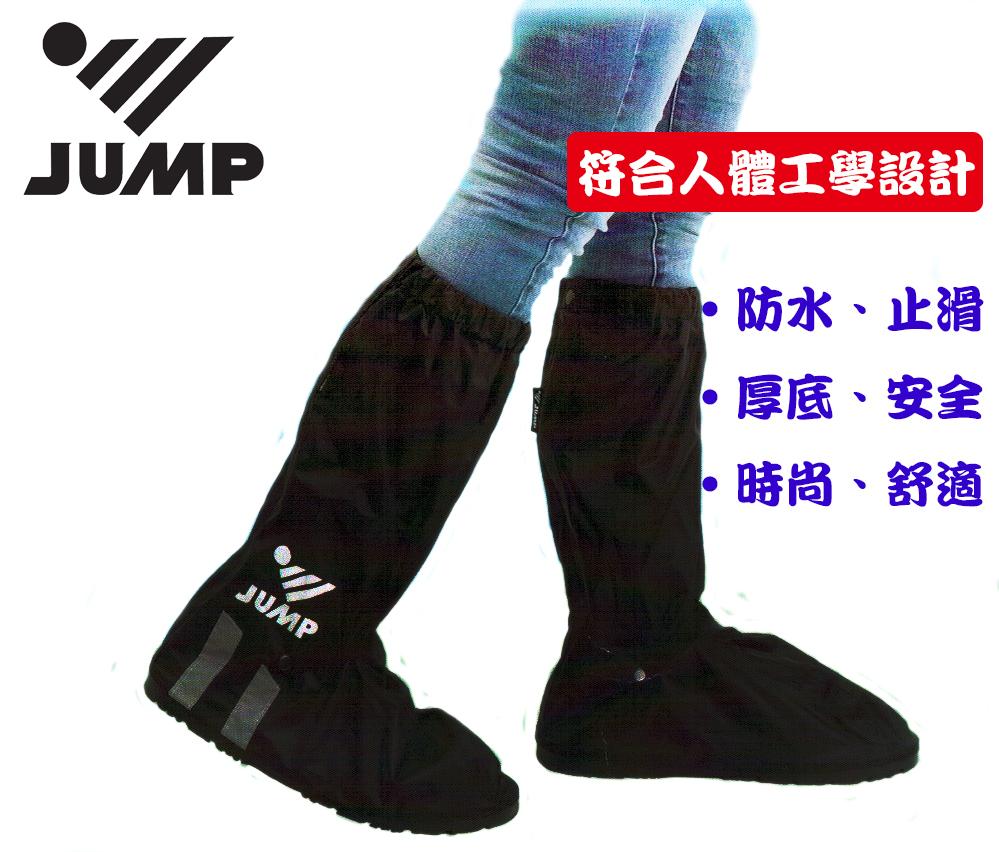 【巷子屋】JUMP將門 男/女款全方位反光雨鞋套 人體工學 厚底 防水 止滑 [JP-L005C] 超值價$329